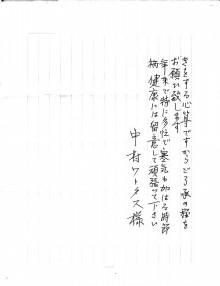 岐阜県の屋根外壁リフォーム 中村ワークス-tegami2
