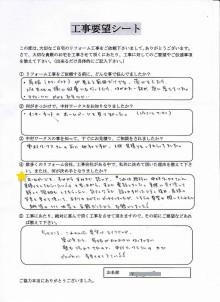 $岐阜県の屋根外壁リフォーム 中村ワークス-yamadasama