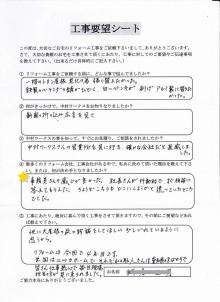 $岐阜県の屋根外壁リフォーム 中村ワークス-kawaisama