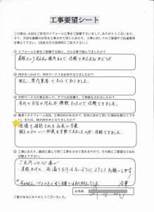 $岐阜県(愛知)の屋根外壁リフォーム 中村ワークス-inouesama