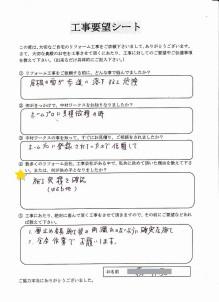 岐阜県(愛知)の屋根外壁リフォーム 中村ワークス-morisama