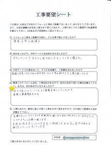 $岐阜県の屋根外壁リフォーム 中村 ワークス-yasuesama