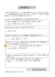 岐阜県の屋根外壁リフォーム 中村ワークス-yb55