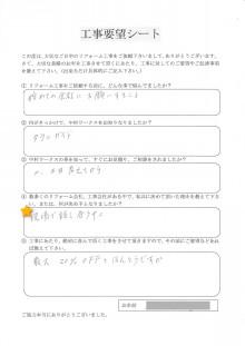 岐阜県の屋根外壁リフォーム 中村ワークス-4.jpg