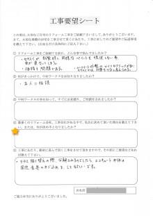 岐阜県の屋根外壁リフォーム 中村ワークス-9.jpg