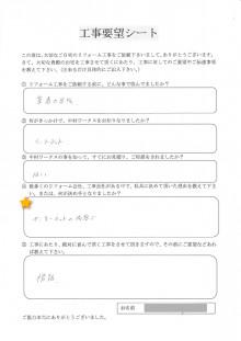 岐阜県の屋根外壁リフォーム 中村ワークス-10.jpg
