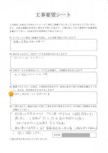 岐阜県の屋根外壁リフォーム 中村ワークス-19.jpg