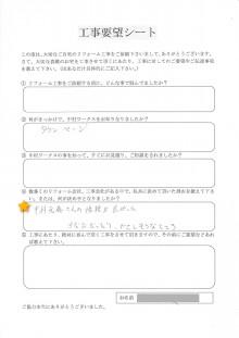 岐阜県の屋根外壁リフォーム 中村ワークス-28.jpg
