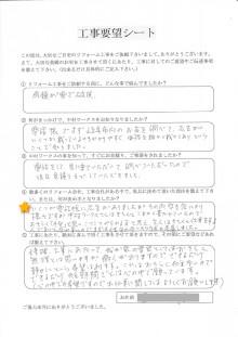 岐阜県の屋根外壁リフォーム 中村ワークス-29.jpg