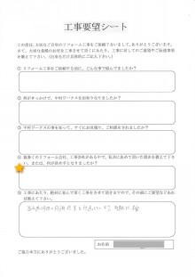 岐阜県の屋根外壁リフォーム 中村ワークス-34.jpg