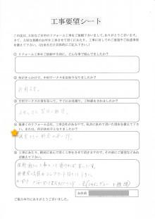 岐阜県の屋根外壁リフォーム 中村ワークス-38.jpg