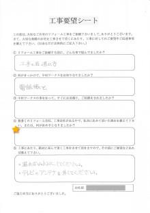岐阜県の屋根外壁リフォーム 中村ワークス-39.jpg