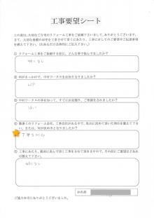 岐阜県の屋根外壁リフォーム 中村ワークス-40.jpg