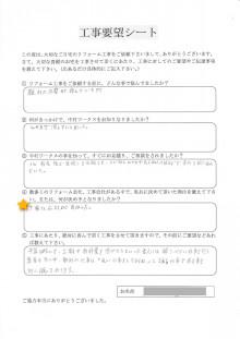岐阜県の屋根外壁リフォーム 中村ワークス-43.jpg