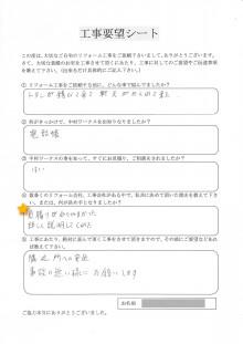 岐阜県の屋根外壁リフォーム 中村ワークス-45.jpg