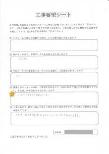 岐阜県の屋根外壁リフォーム 中村ワークス-47.jpg