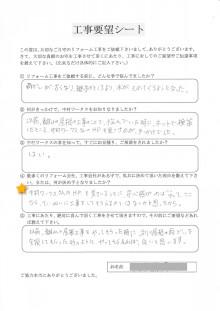 岐阜県の屋根外壁リフォーム 中村ワークス-48.jpg