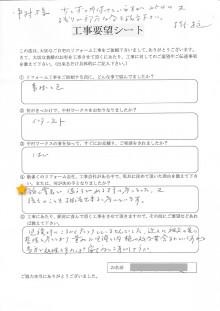 岐阜県の屋根外壁リフォーム 中村ワークス-49.jpg