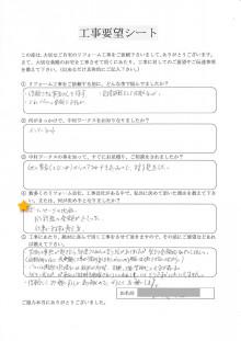岐阜県の屋根外壁リフォーム 中村ワークス-51.jpg