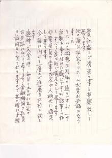 岐阜県の屋根外壁リフォーム 中村ワークス-tegami1