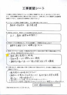 岐阜県(愛知)の屋根外壁リフォーム 中村ワークス-azumasama
