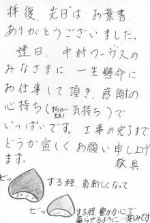 岐阜県の屋根外壁リフォーム 中村ワークス-k-sama