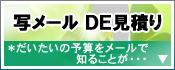 メールでお見積り│塗装・岐阜県 中村ワークス