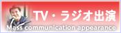 ラジオ出演 ・岐阜県岐阜市リフォーム中村ワークス