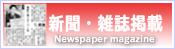 新聞・雑誌掲載 / 岐阜県岐阜市リフォーム中村ワークス